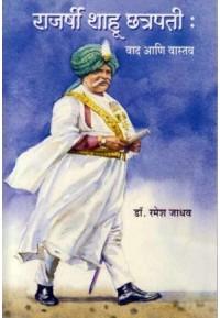 Rajarshi Shahu Chhatrapati - राजर्षी शाहू छत्रपती