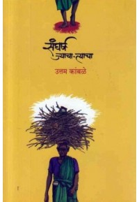 Sangharsh Jyacha Tyacha - संघर्ष ज्याचा त्याचा
