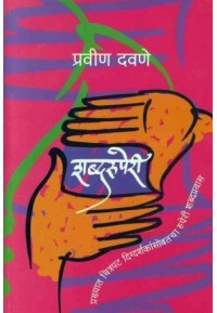 Shabdaruperi - शब्दरुपेरी