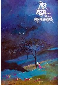 Toch Chandrama... - तोच चंद्रमा