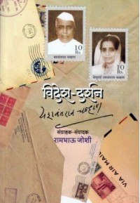 Videsh Darshan - विदेश दर्शन