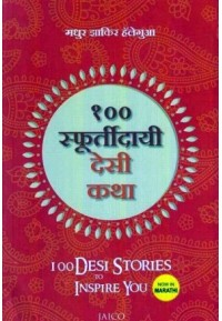 100 Sphurtidayi Desi Katha - १०० स्फुर्तीदायी देसी कथा