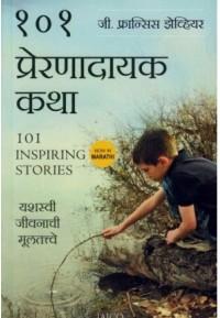 101 Prernadayak Katha - १०१ प्रेरणादायक कथा