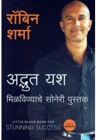 Adbhut Yash Milavnyache Soneri Pustak