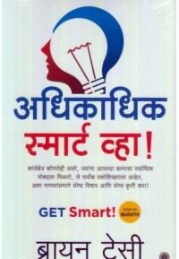 Adhikadhik Smart Vha - अधिकाधिक स्मार्ट व्हा