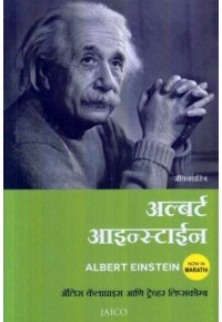Albert Einstein Jivancharitra - अल्बर्ट आइन्स्टाईन जीवनचरित्र