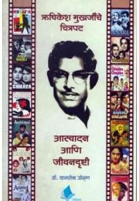 Asvadan Ani Jivandrushti - आस्वादन आणि जीवनदृष्टी