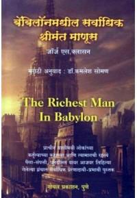 Babylonmadhil Sarvadhik Shrimant Manus - बॅबिलॉनमधील सर्वाधिक श्रीमंत माणूस