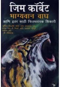 Bhagyavan Wagh - भाग्यवान वाघ आणि इतर काही चित्तथरारक शिकारी