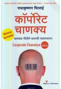 Corporate Chankya - कॉर्पोरेट चाणक्य
