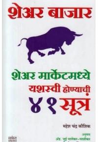 Share Bazar - शेअर बाजार