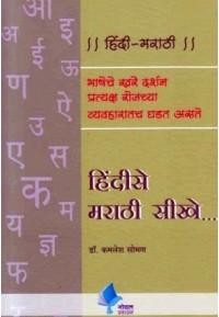 Hindise Marathi Sikhe - हिंदीसे मराठी सीखे