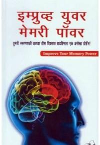 Improve Your Memory Power - इम्प्रुव्ह युवर मेमरी पॉवर