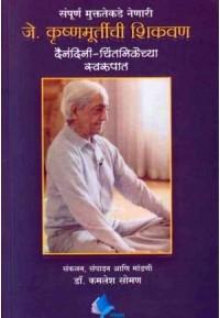 J Krushnamurtichi Shikavan - जे कृष्णमूर्तीची शिकवण