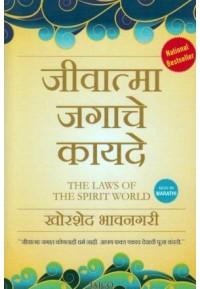 Jivatma Jagache Kayde - जीवात्मा जगाचे कायदे