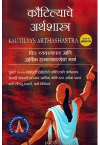 Kautilyache Arthashastra - कौटिल्याचे अर्थशास्त्र