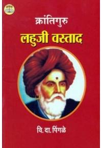 Krantiguru Lahuji Vastad - क्रांतिगुरु लहुजी वस्ताद