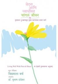 Vedna Ani Vyadhinsah changale Jivan