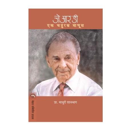 J R D Ek Chaturastra Manus