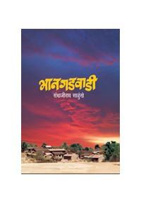 Bhangadwadi - भानगडवाडी