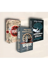 Artificial Intelligence / Sajeev / Pravas (Set of 3 Books)