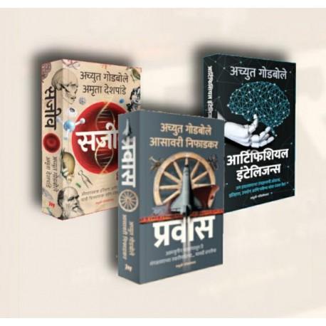 अच्युत गोडबोले यांची नवीन तीन पुस्तकंचा संच