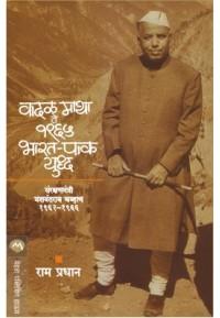 Vadal Matha Te 1965 Bharat Pak Yuddha