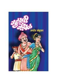 Gulabi Gondhal - गुलाबी गोंधळ