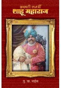 Chhatrapati Rajarshi Shahu Maharaj