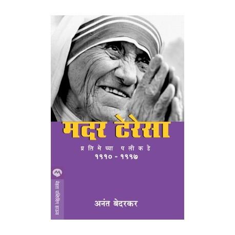 Mother Teresa Pratimechya Palikade