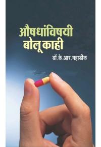 Aushada Vishayi Bolu Kahi - औषधांविषयी बोलू काही
