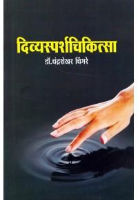 Divyasparshchikitsa - दिव्यस्पर्शचिकित्सा