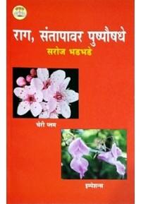 rag santapavar pushpaushadhe - राग संतापावर पुष्पौषधे