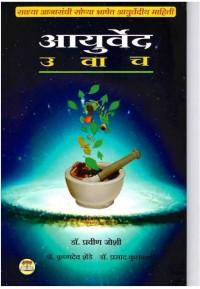 Aayurved Uvach - आयुर्वेद उवाच