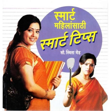 Smart Mahilansathi Smart Tips - स्मार्ट महिलांसाठी स्मार्ट टिप्स