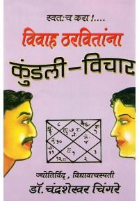 Vivah Tharavitanna Kundali Vichar - विवाह ठरवितांना कुंडली विचार