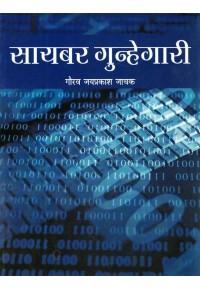 Cyber Gunhegari - सायबर गुन्हेगारी