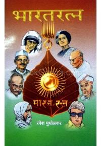 Bharatratn - भारतरत्न