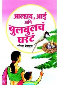 आल्हाद, आई आणि बुलबुलचं घरटं - Alhad Aai Ani Bulbulcha Gharat