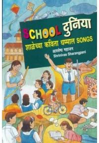 School Duniya Shalechya Kavita Dhammal Songs - School दुनिया शाळेच्या कविता धम्माल Songs
