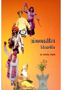 Anganatil Vidyapith - अंगणातील विद्यापीठ