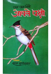Aapale Pakshi - आपले पक्षी