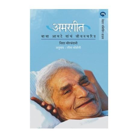Amargeet : Baba Amte Yancha Jeevancharitra