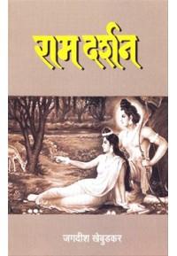 Ram Darshan - राम दर्शन