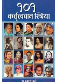 101 Kartrutavavan Striya - १०१ कर्तुत्ववान स्त्रिया