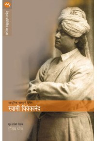 Aadhunik Bhartache Preshit Swami Vivekanand -आधुनिक भारताचे प्रेषित स्वामी विवेकानंद