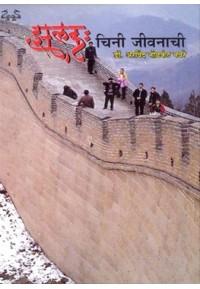 Jhalak Chini Jivnachi - झलक चीनी जीवनाची