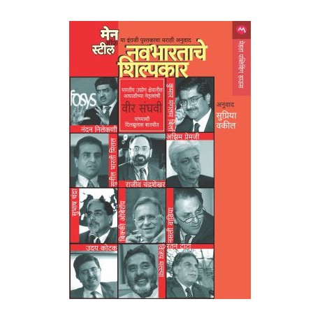 Navbharatache Shilpakar