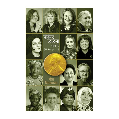 Nobel Lalana Bhag 2