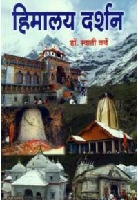 Himalay Darshan -हिमालय दर्शन